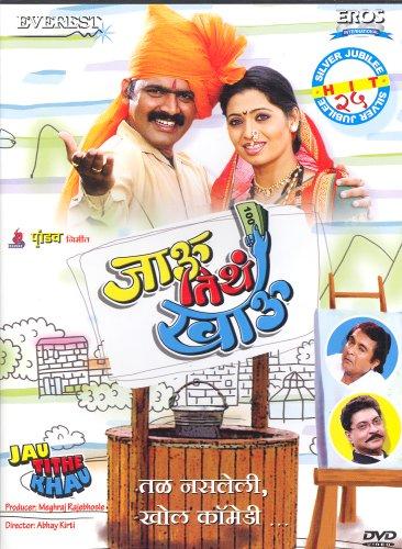 Jau Tithe Khau (Marathi)