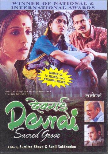 Devrai (Marathi)