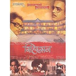 Sinhasan ( Marathi)