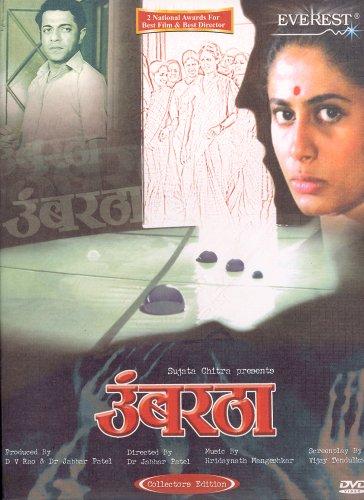 Umbartha (Marathi)