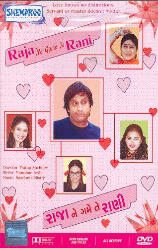 Raja Ne Game Te Rani (Gujarati)