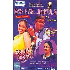 Bas KarBakula (Gujarati)