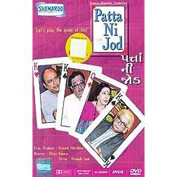 Patta Ni Jod (Gujarati)