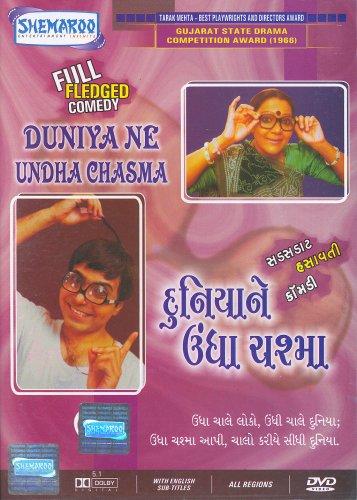 Duniya Ne Undha Chasma (Gujarati)