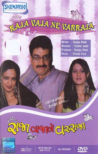 Raja Vaja Ne Varraja  (Gujarati)