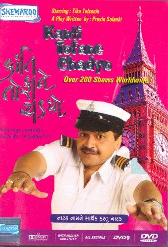 Kanti Tofane Chadyo (Gujarati Play)