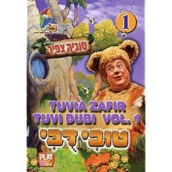 Tuvia Zafir: Tuvi Dubi, Vol. 1