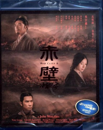Red Cliff II [Blu-ray]
