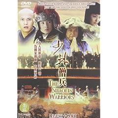 The Shaolin Warriors