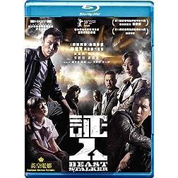 Beast Stalker (Blu-Ray) [Blu-ray]