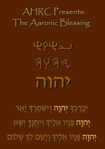 AHRC Presents: The Aaronic Blessing