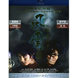 The Stormriders [Blu-ray]