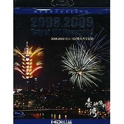 2008/2009 Taipei- 101 Fireworks