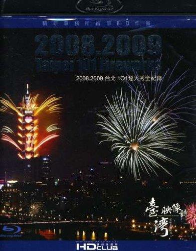 2008-2009 Taipei 101 Fireworks [Blu-ray]