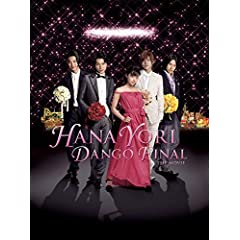 Hana Yori Dango Final: The Movie