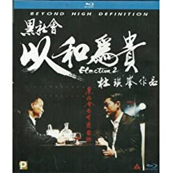 Election 2 (Import) [Blu-ray]
