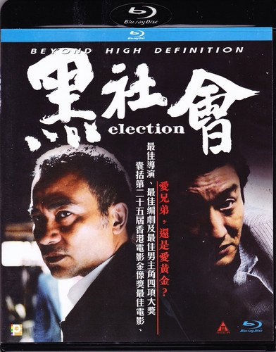 Election Aka Hak She Wui [Blu-ray]
