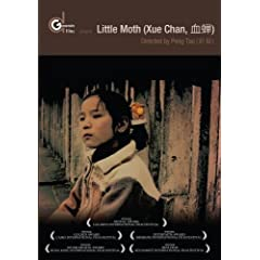Little Moth (Xue Chan) (Institutional Use)