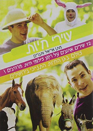 Animal Songs in Hebrew