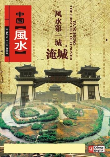 Yancheng---the First City of Fengshui