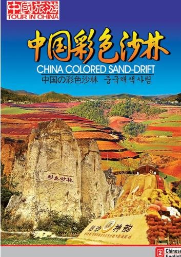 Tour in China-China Colored Sand-drift