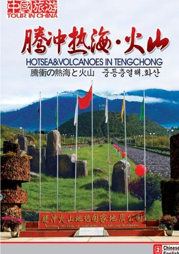 Tour in China-Hotsea&Volcanoes in Tengchong