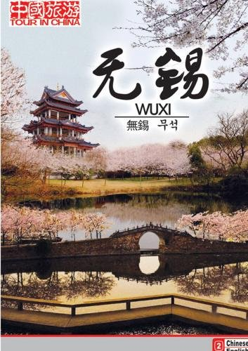 Tour in China-Wuxi