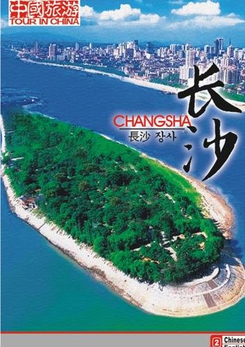 Tour in China-Changsha