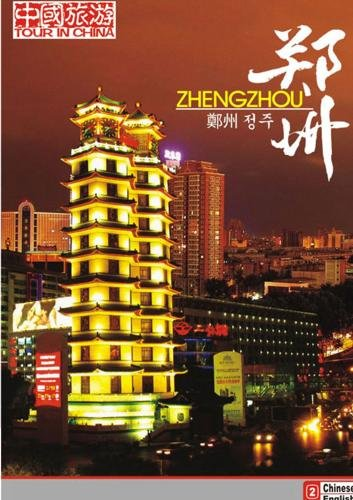Tour in China-Zhengzhou