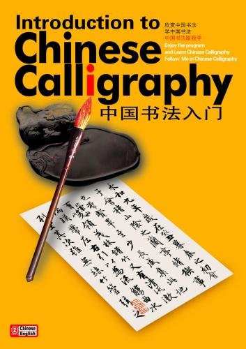 Rudimentary Instructions for Chinese Calligraphy