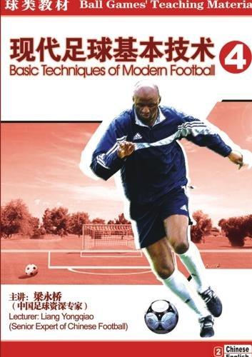 Basic Techniques of Modern Football IV