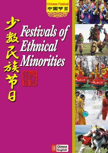 Festivals of Ethnical Minorities