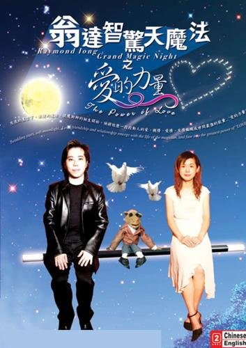 Weng-style Magic -The Power of Love