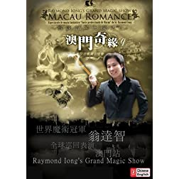 Weng-style Magic -Macao Romance