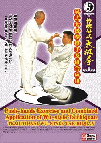 Push-hands Exercise and Combined Application of Wu-style - Taichiquan