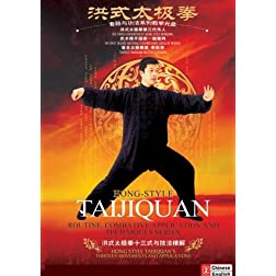 Hong Style Taijiquan's thirteen movements and applications