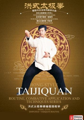 Hong Style Simplified Taijiquan routine