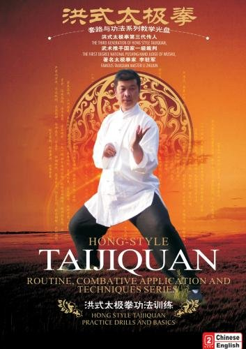Hong Style Taijiquan Practice Drills and Basics