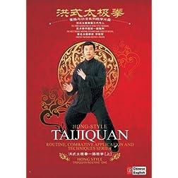 Hong Style Taijiquan Routine I