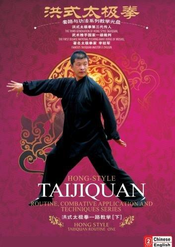 Hong Style Taijiquan Routine II