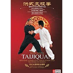Hong Style Taijiquan's Joint-Locking Techniques