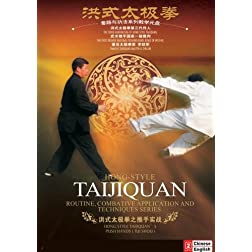Hong Style Taijiquan's  Push Hands ( Tui Shou )