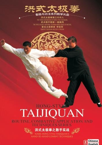 Hong Style Taijiquan's Hand-To-Hand Combat Techniques