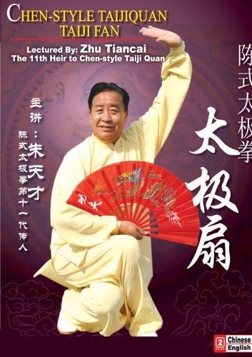 Chen-Style Taiji Fan
