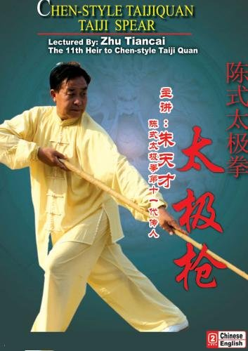 Chen-style Taiji Spear