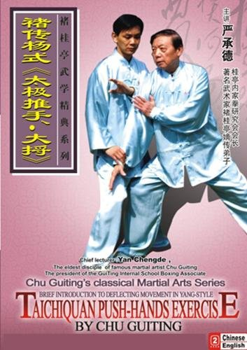 Deflecting Movement in Yang-style Taichiquan Push-hands Exercise by Chu Guiting