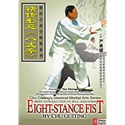 Will-and-Form Eight-Stance Fist by Chu Guiting