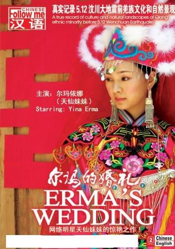 Erma's Wedding