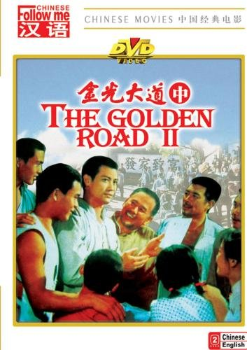 The Golden Road  II