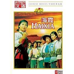 HaiXia